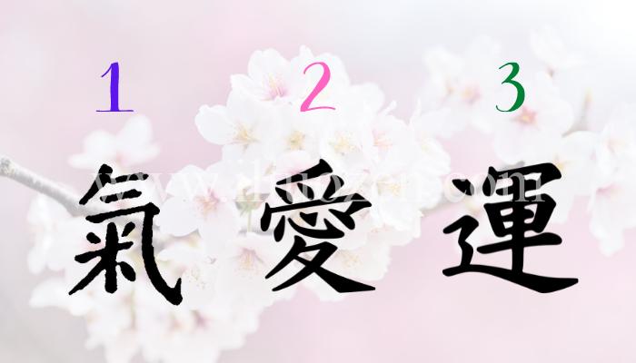 Scegli un simbolo orientale e leggi la tua potente profezia